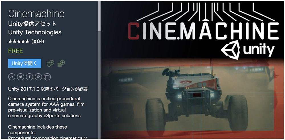 Cine.machine Asset